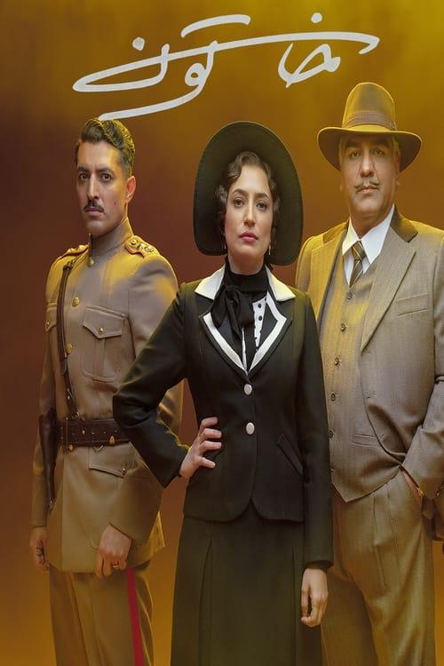 دانلود سریال ایرانی خاتون