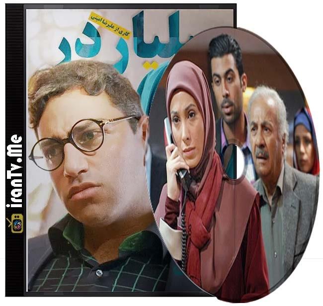 دانلود سریال ایرانی میلیاردر