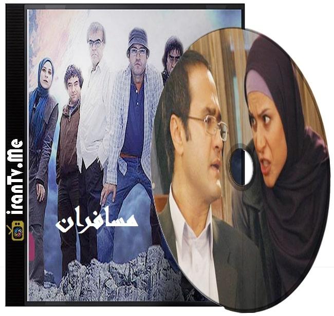 دانلود سریال ایرانی مسافران