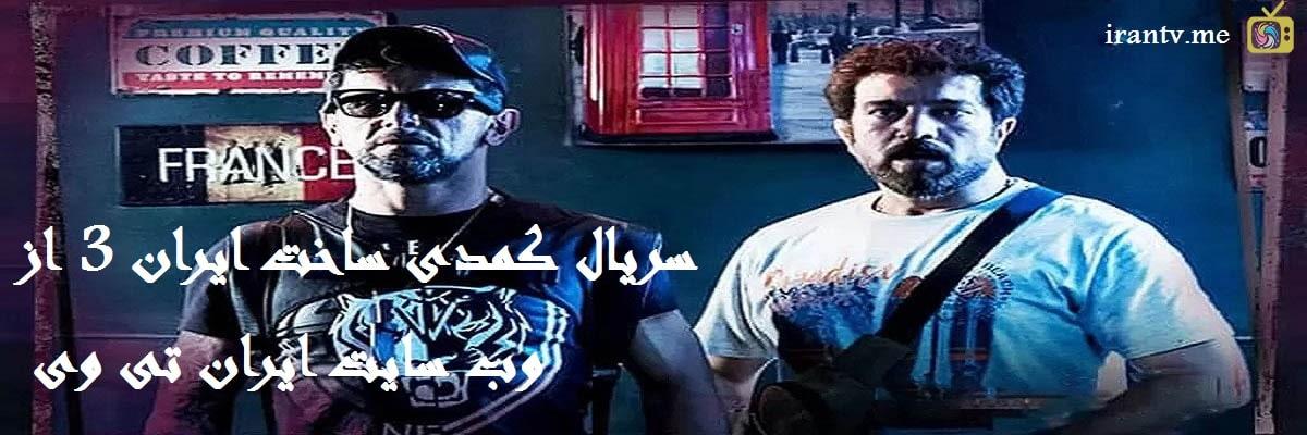 پوستر دانلود سریال ساخت ایران 3