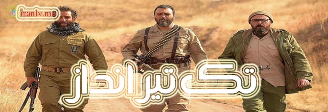 پوستر دانلود فیلم ایرانی تک تیرانداز