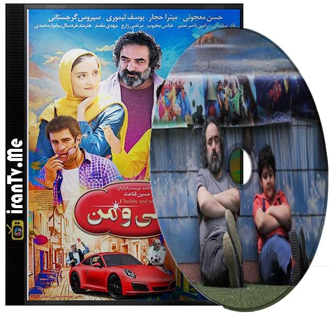 فیلم ایرانی تپلی و من