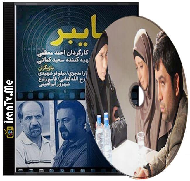 دانلود سریال ایرانی سایبر