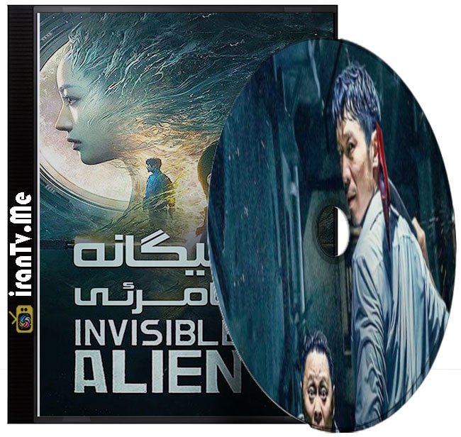 دانلود فیلم Invisible Alien 2021 بیگانه نامرئی با زیرنویس چسبیده فارسی