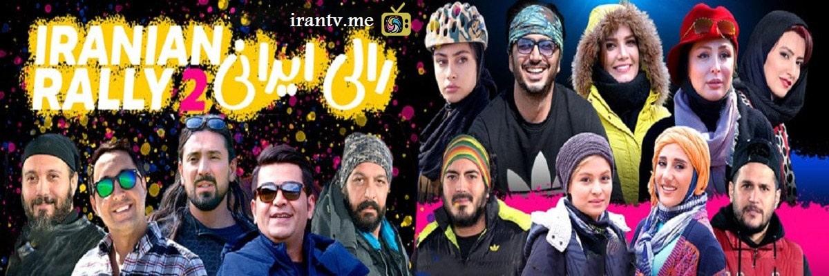 پوستر دانلود سریال رالی ایرانی فصل دوم