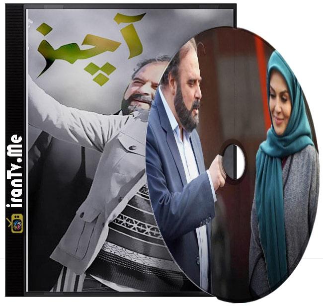 دانلود سریال ایرانی آچمز