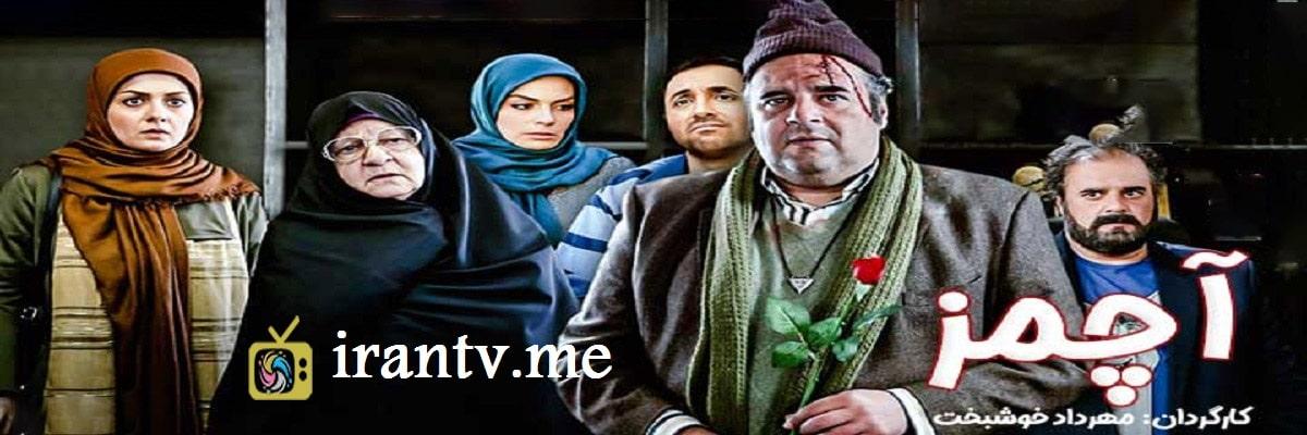 پوستر دانلود سریال ایرانی آچمز