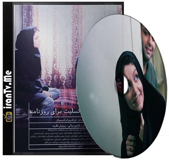 فیلم ایرانی ارسال یک آگهی تسلیت برای روزنامه