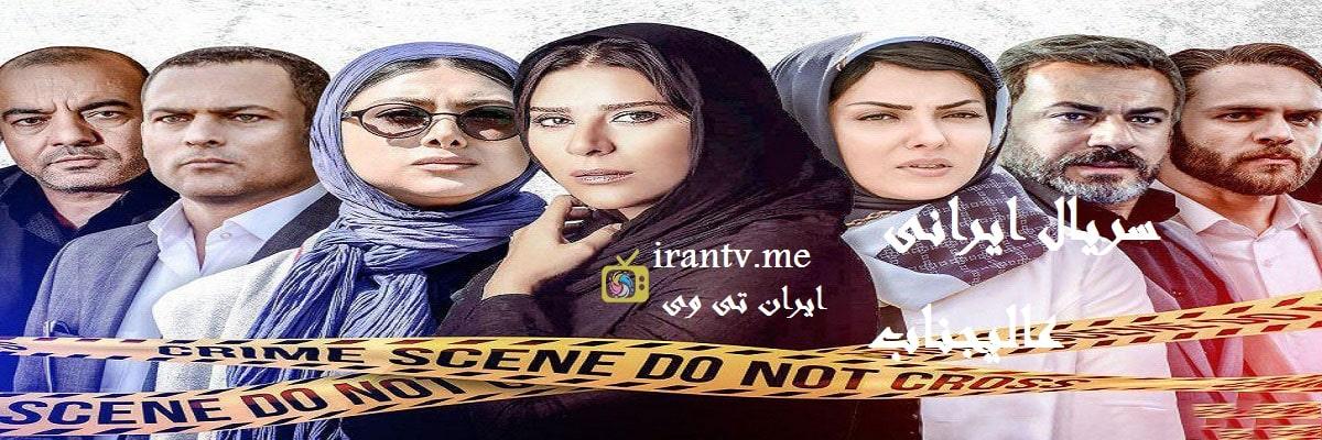 پوستر دانلود سریال ایرانی عالیجناب