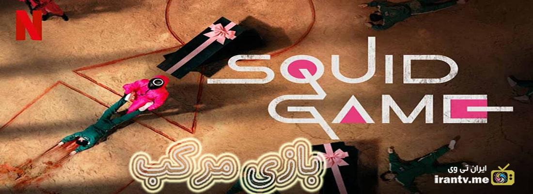 دانلود سریال بازی مرکب Squid Game 2021 با زیرنویس چسبیده فارسی