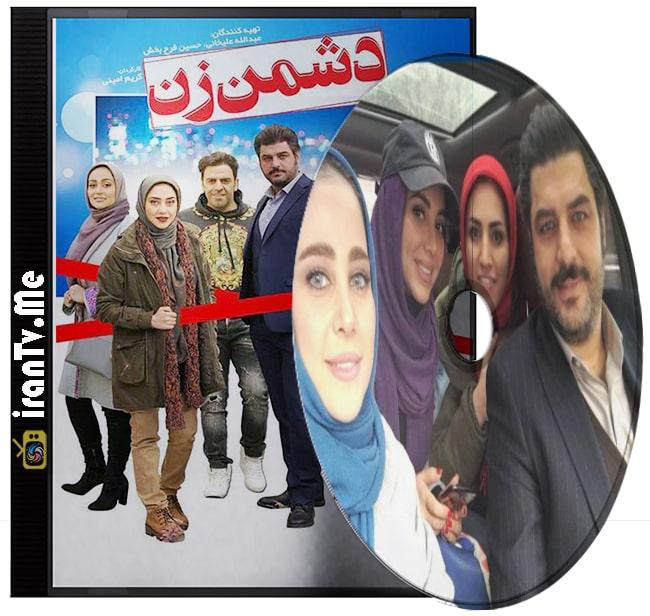 فیلم ایرانی دشمن زن