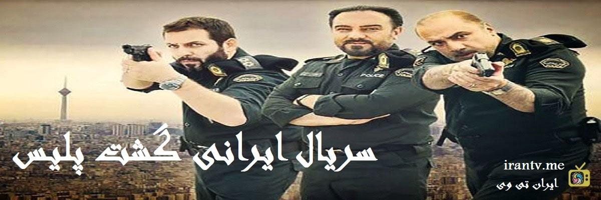 پوستر دانلود سریال گشت پلیس فصل اول