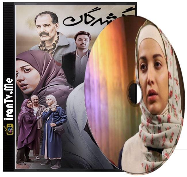 دانلود سریال ایرانی گمشدگان
