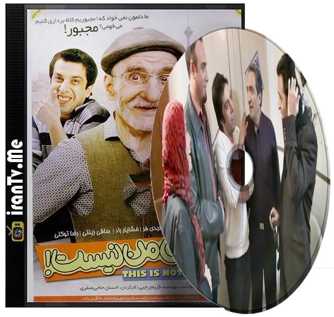 فیلم ایرانی اینجا جای من نیست