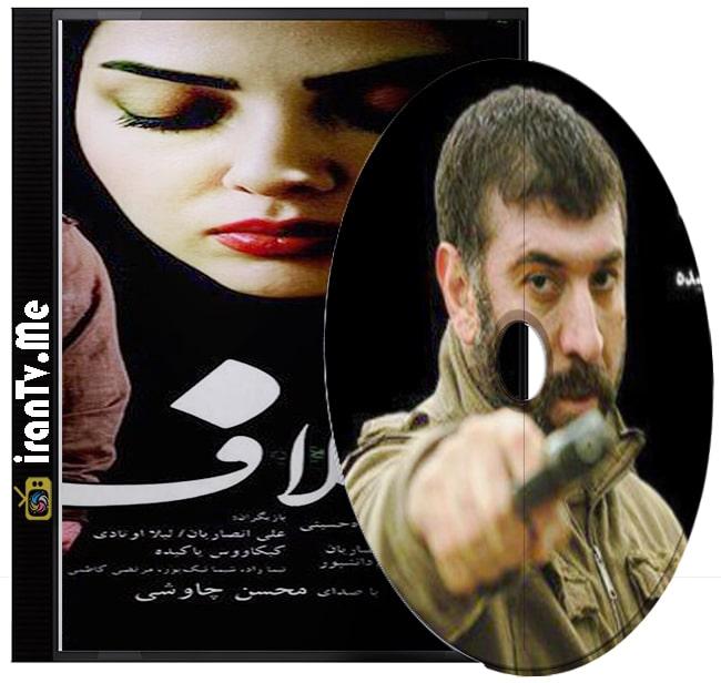 فیلم ایرانی کلاف
