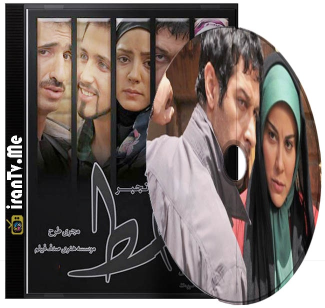 دانلود سریال ایرانی خط