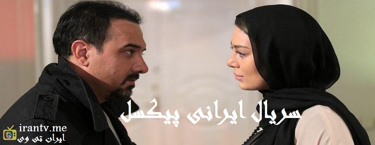 پوستر دانلود سریال ایرانی پیکسل