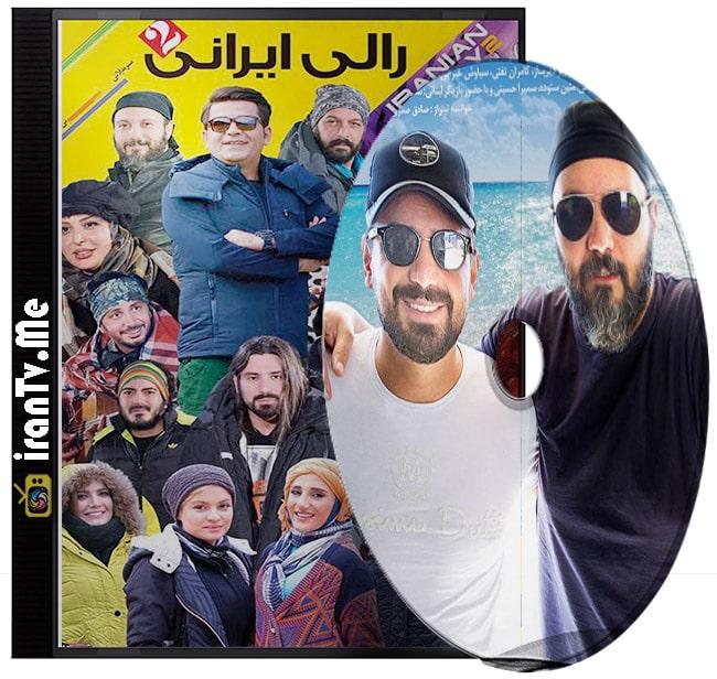 دانلود سریال رالی ایرانی فصل دوم