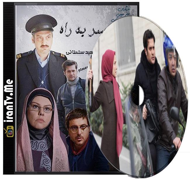 دانلود رایگان سریال تلویزیونی ایرانی سر به راه با کیفیت عالی