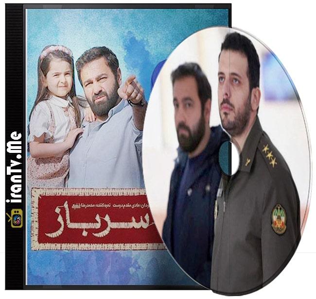 دانلود سریال ایرانی سرباز