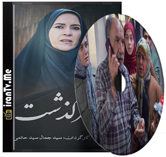 دانلود سریال ایرانی سرگذشت