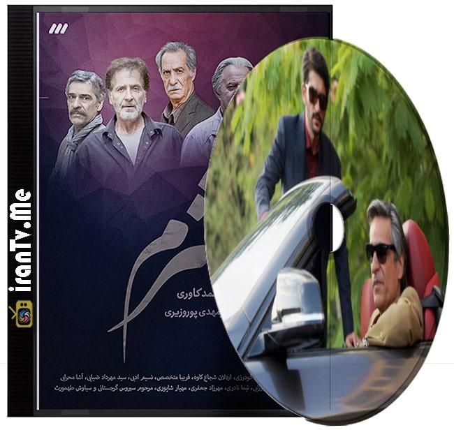 دانلود سریال ایرانی شرم