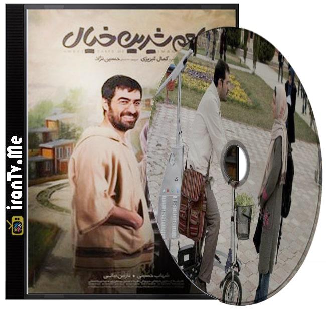 فیلم ایرانی طعم شیرین خیال