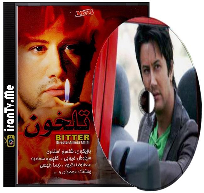 فیلم ایرانی تلخون